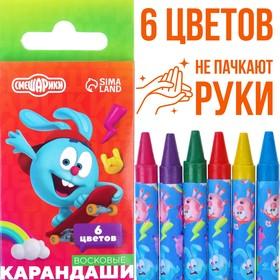 Восковые карандаши СМЕШАРИКИ, Крош, набор 6 цветов