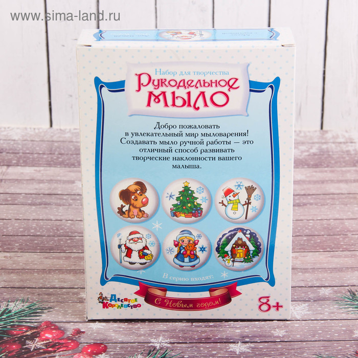 """Рукодельное мыло с картинкой """"Дед Мороз"""" (С Новым годом!)"""
