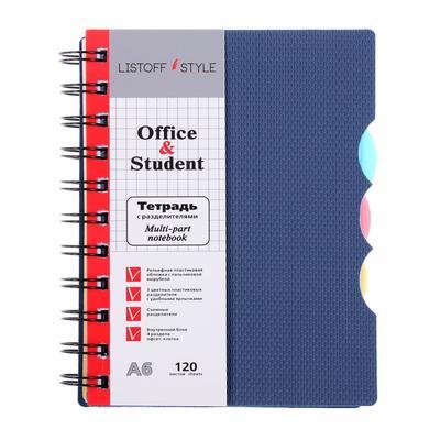 Колледж-тетрадь А6, 120 листов в клетку, обложка рельефная пластиковая, 4 разделителя, синяя, блок 70 г/м2 - Фото 1