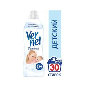 Кондиционер для белья Vernel «Детский», 910 мл