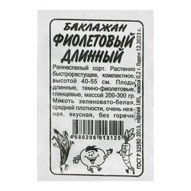 Семена Баклажан «Фиолетовый длинный», раннеспелый, б/п, 0,2 г Ош
