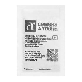 Семена Укроп 'Кустистый', бп, 2 г Ош