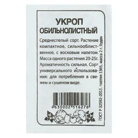 Семена Укроп 'Обильнолистный', бп, 2 г Ош