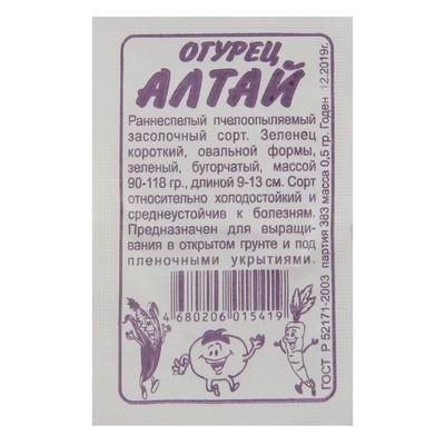 """Семена Огурец """"Алтай"""", раннеспелый, пчелоопыляемый, бп, 0,5 г - Фото 1"""