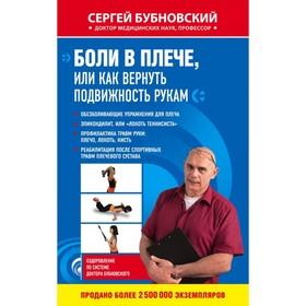Боли в плече, или Как вернуть подвижность рукам. Бубновский С. М. Ош