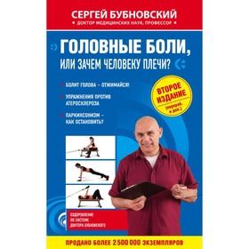 Головные боли, или Зачем человеку плечи? 2-е изд. Бубновский С. М. Ош