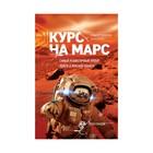 Курс на Марс. Самый реалистичный проект полета к Красной планете. Вагнер Р., Зубрин Р.
