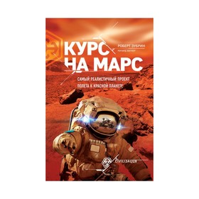 Курс на Марс. Самый реалистичный проект полета к Красной планете. Вагнер Р., Зубрин Р. Ош