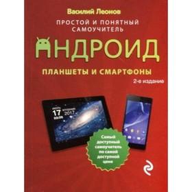 Планшеты и смартфоны на Android. Простой и понятный самоучитель. 2-е изд. Леонов В. Ош