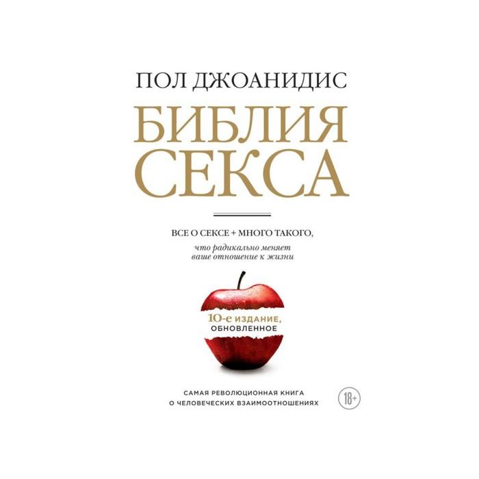 Библия секса. Обновлённое издание. Джоанидис П.