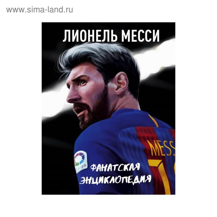 Лионель Месси. Фанатская энциклопедия