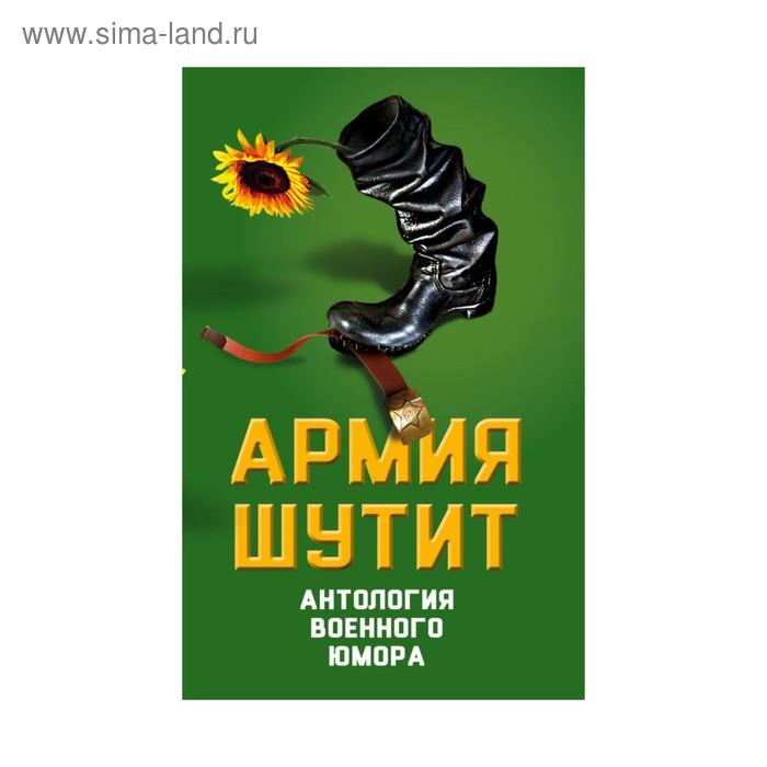 Армия шутит. Антология военного юмора