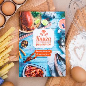 Кулинарная книга 'Книга кулинарных рецептов', А5, 80 листов Ош