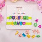 Браслеты-неразлучники Tell your Story LOVE FOREVER (набор 2шт) цвет МИКС