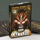 Игральные карты «Для мужиков», 36 карт