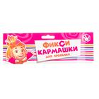 Кармашки настенные «Мои фикси-секретики», ФИКСИКИ, 45 х 18 см - Фото 7