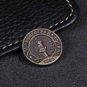 Монета «Волгоград», d= 2 см Ош