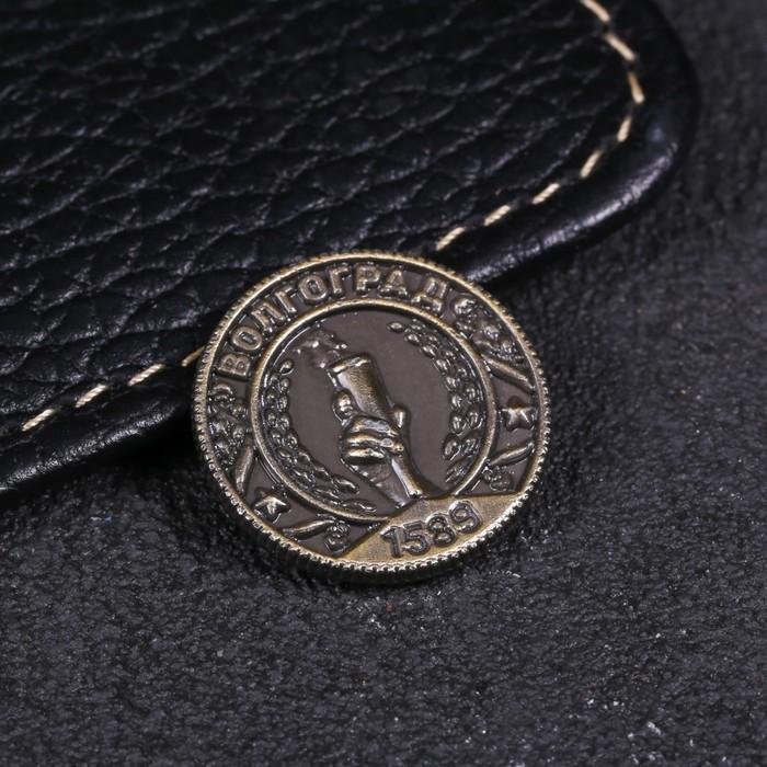 Монета Волгоград, d 2 см