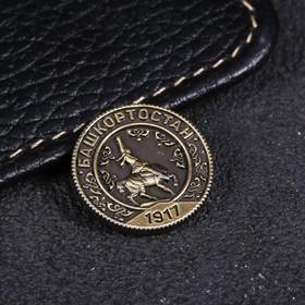 Монета «Башкортостан», d= 2 см