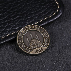 Монета «Казань», d= 2 см