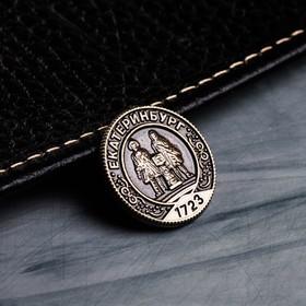 Монета «Екатеринбург», d= 2 см