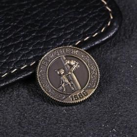 Монета «Воронеж», d= 2 см
