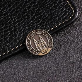 Монета «Минск», d= 2 см