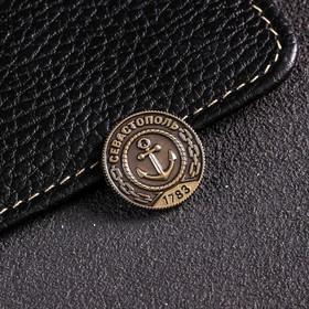 Монета «Севастополь», d= 2 см Ош