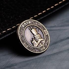 Монета «Ялта», d= 2 см