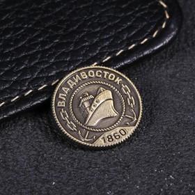 Монета «Владивосток», d= 2 см Ош