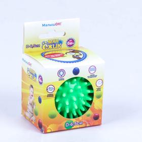 Мяч-ёжик «МалышОК!», диаметр 65 мм, цвет зелёный, в подарочной упаковке
