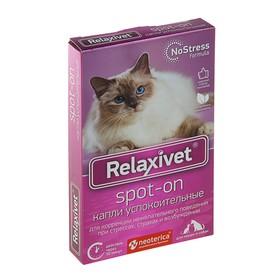Капли успокоительные RelaxiVet Spot-on для кошек и собак