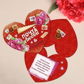 Открытка‒валентинка средняя «Почта любви», 15.3 × 12 см