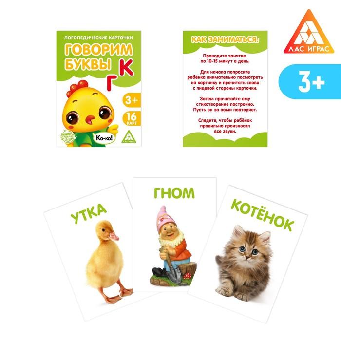 Обучающие логопедические карточки Говорим буквы К и Г, размер карточек 63 87 мм