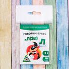 Обучающие логопедические карточки «Говорим букву Л» - Фото 8