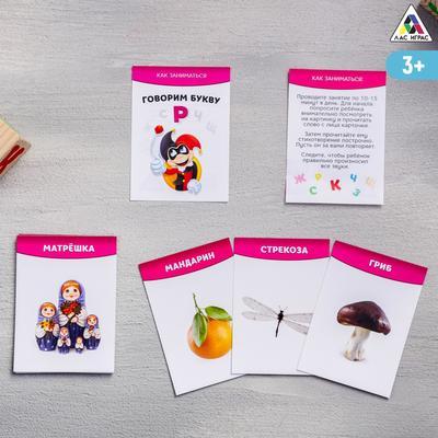 Обучающие логопедические карточки «Говорим букву Р», размер карточек 63 × 87 мм