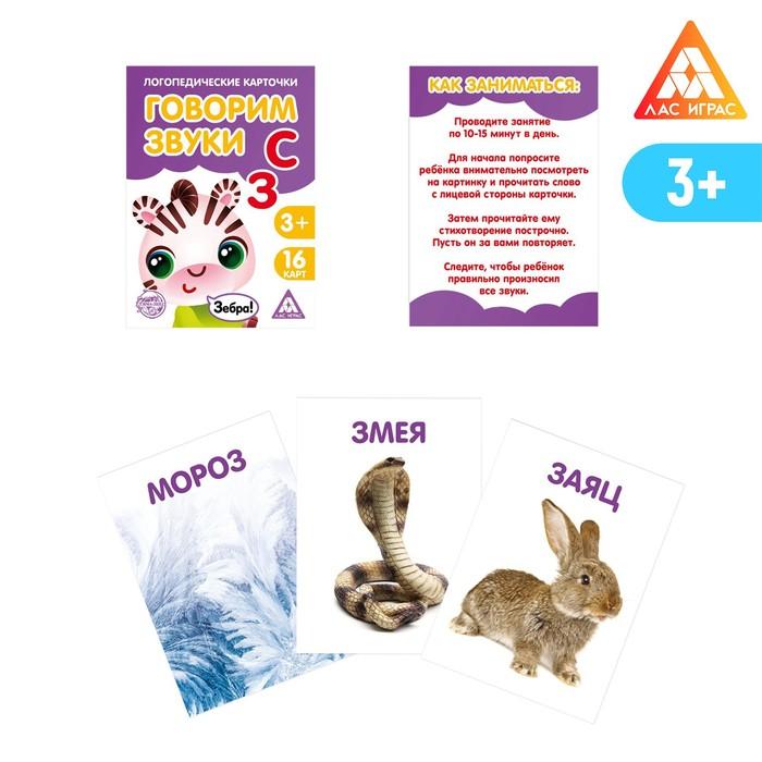 Обучающие логопедические карточки Говорим буквы С и З, размер карточек 63 87 мм