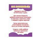 Обучающие логопедические карточки «Говорим буквы С и З», размер карточек 63 × 87 мм - Фото 4