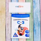 Обучающие логопедические карточки «Говорим буквы С и З», размер карточек 63 × 87 мм - Фото 8