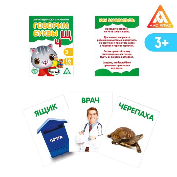 Обучающие логопедические карточки Говорим буквы Ч и Щ, размер карточек 63 87 мм