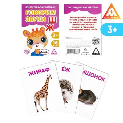 Обучающие логопедические карточки «Говорим буквы Ш и Ж»