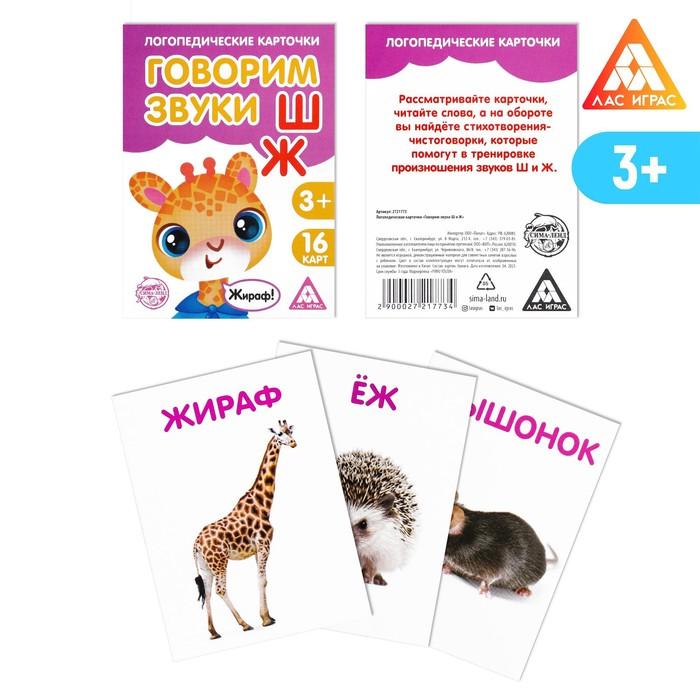 Обучающие логопедические карточки Говорим буквы Ш и Ж