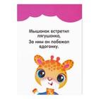Обучающие логопедические карточки «Говорим буквы Ш и Ж» - Фото 4