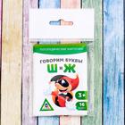 Обучающие логопедические карточки «Говорим буквы Ш и Ж» - Фото 8