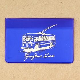 """Обложка на проездной в подарочной упаковке """"Счастливого пути!"""""""