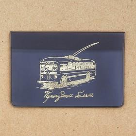 """Обложка на проездной в подарочной упаковке """"В добрый путь!"""""""