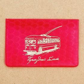 """Обложка на проездной в подарочной упаковке """"Для маленьких путешествий!"""""""