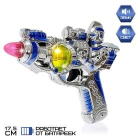 Пистолет «Космический», световые и звуковые эффекты, работает от батареек Ош