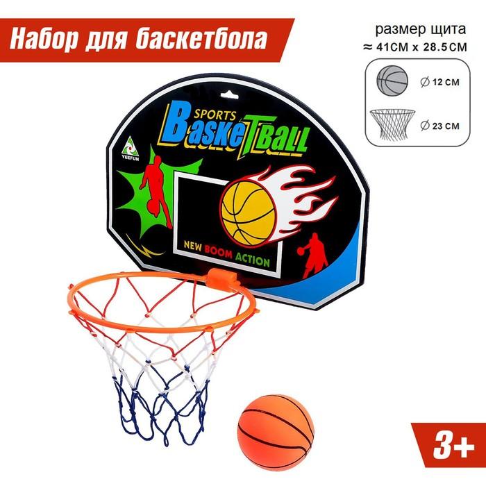 Баскетбольный набор «Крутой бросок», с мячом, диаметр мяча 12 см, диаметр кольца 23