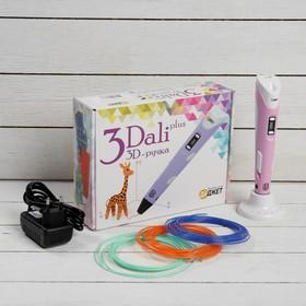 3D ручка 3Dali Plus, ABS и PLA, KIT FB0021Pk, розовая (+ трафарет и пластик) Ош